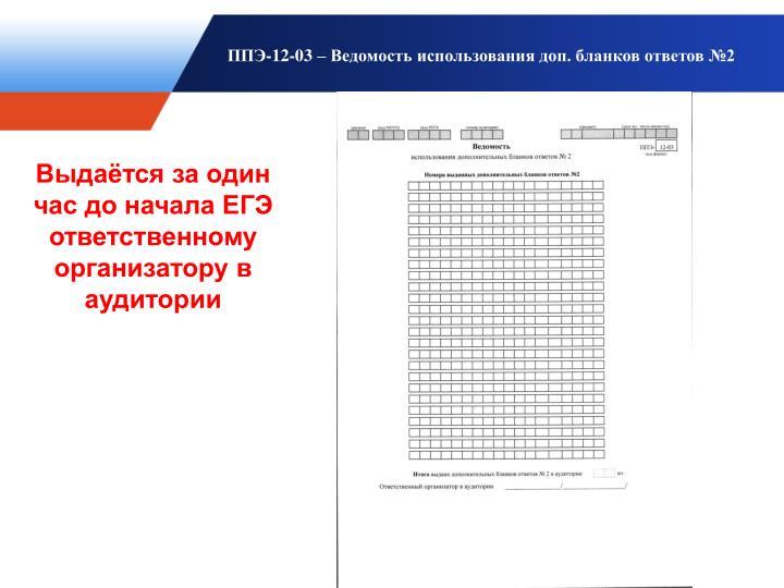 ППЭ-12-03 – Ведомость использования доп. бланков ответов №2