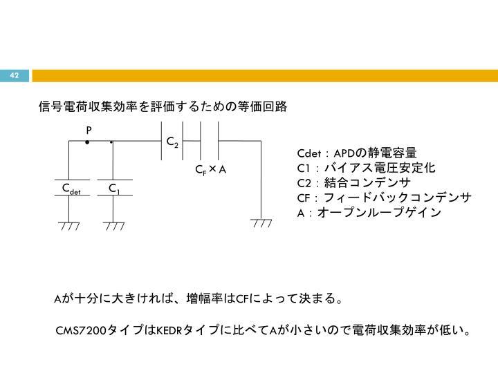 信号電荷収集効率を評価するための等価回路