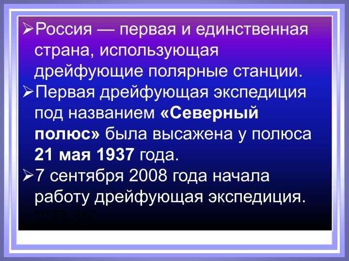 Россия — первая и единственная страна, использующая дрейфующие полярные