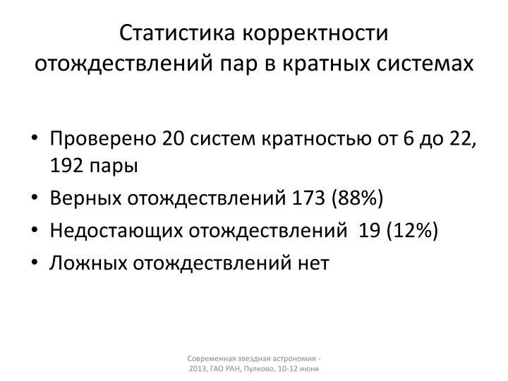 Статистика корректности отождествлений пар в кратных системах