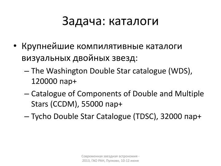 Задача: каталоги