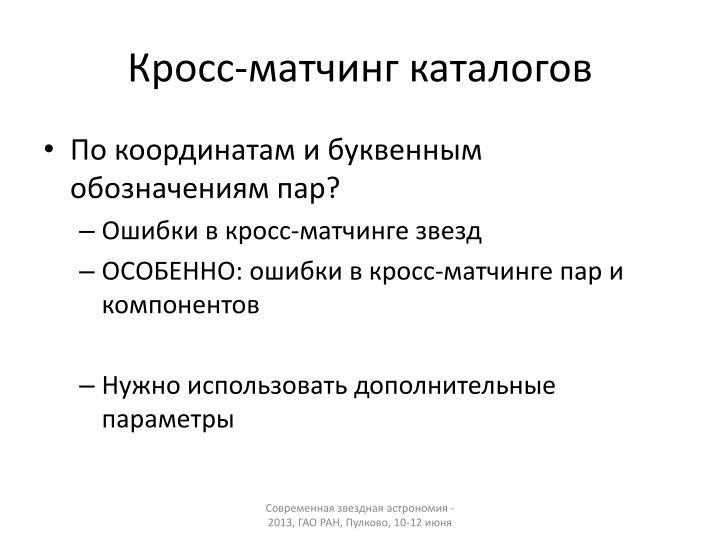 Кросс-