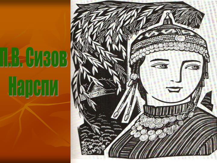 П.В. Сизов