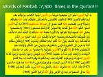 words of fatihah 7 500 times in the qur an