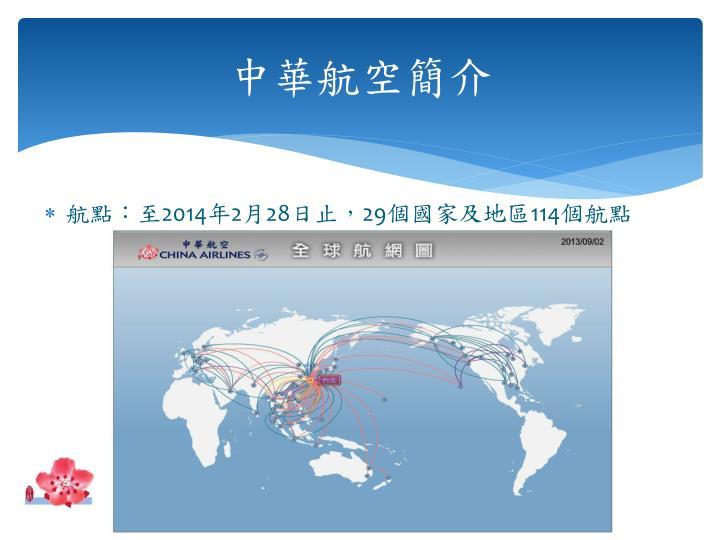中華航空簡介