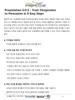 presentation s o s from perspiration to persuasion in 9 easy steps