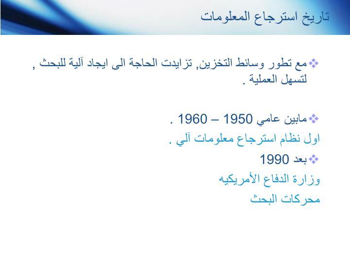 تاريخ استرجاع المعلومات