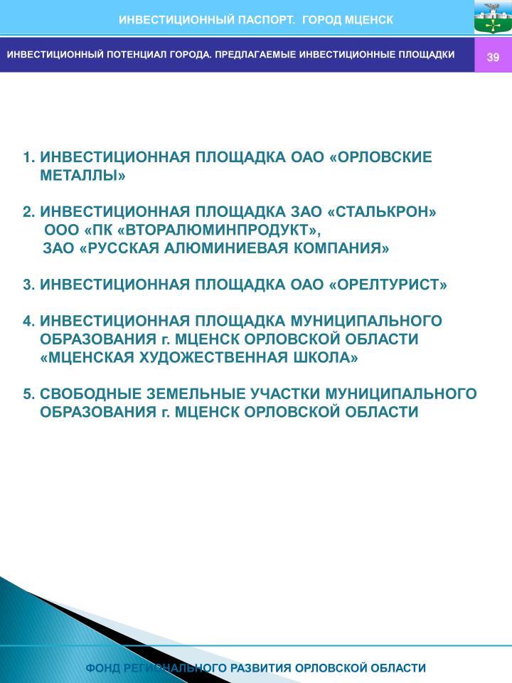 ИНВЕСТИЦИОННЫЙ ПАСПОРТ.  ГОРОД МЦЕНСК