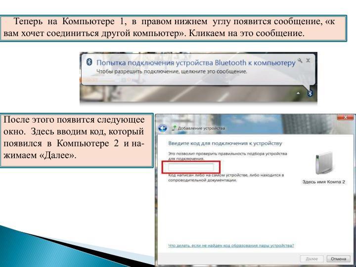 Теперь  на  Компьютере  1,  в  правом нижнем  углу появится сообщение, «к вам хочет соединиться другой компьютер». Кликаем на это сообщение.