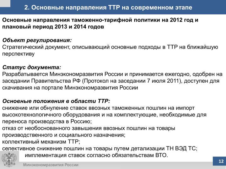 2. Основные направления ТТР на современном этапе