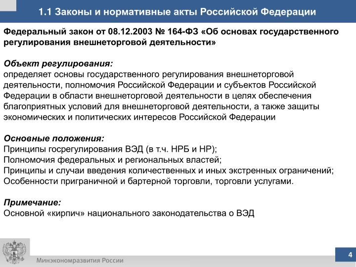 1.1 Законы и нормативные акты Российской Федерации