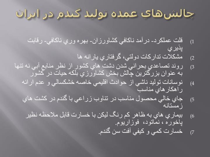 چالشهاي عمده توليد گندم در ايران