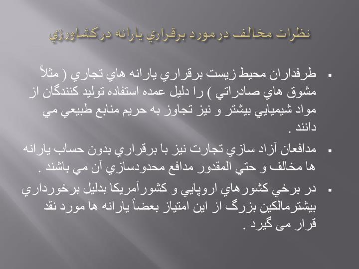 نظرات مخالف در مورد برقراري يارانه در كشاورزي