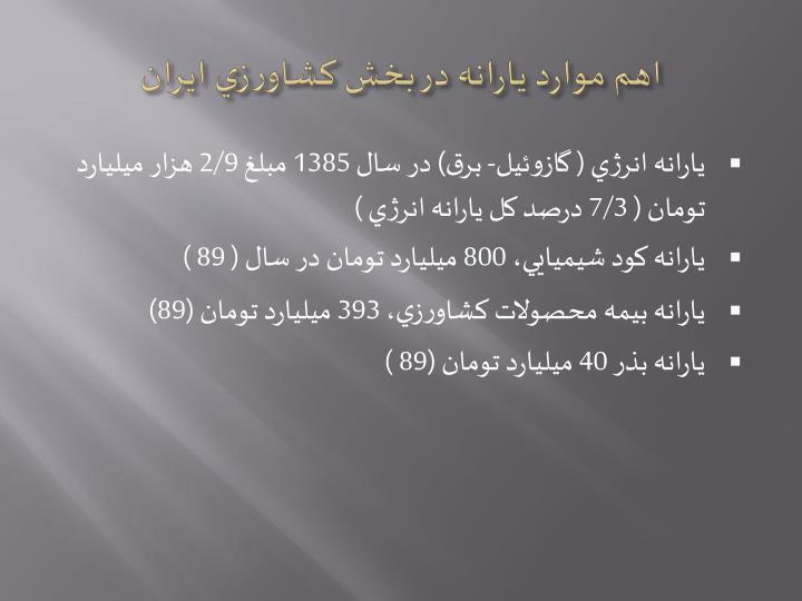 اهم موارد يارانه در بخش كشاورزي ایران