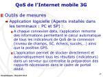 qos de l internet mobile 3g13
