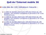 qos de l internet mobile 3g4