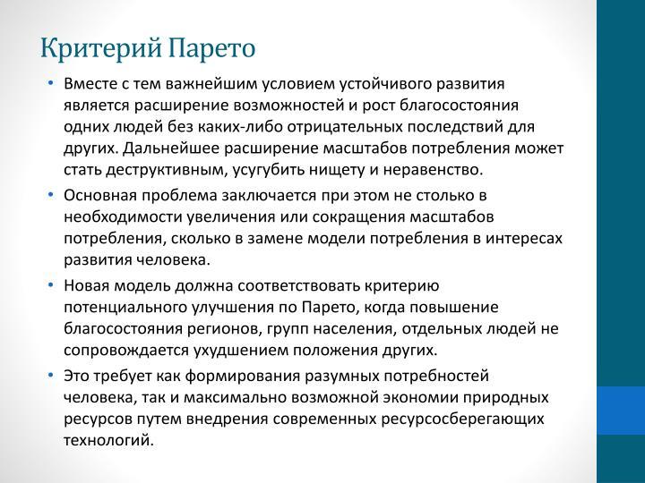 Критерий Парето