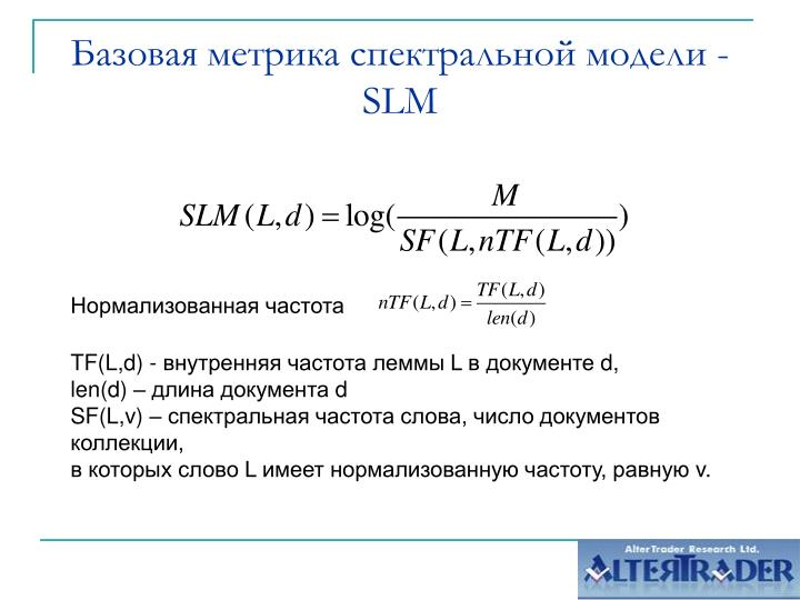 Базовая метрика спектральной модели