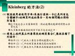 kleinberg 2