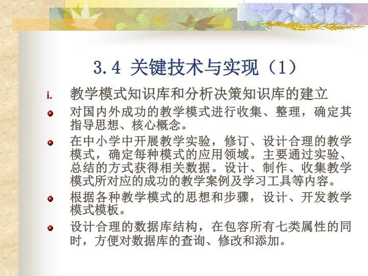3.4 关键技术与实现(1)