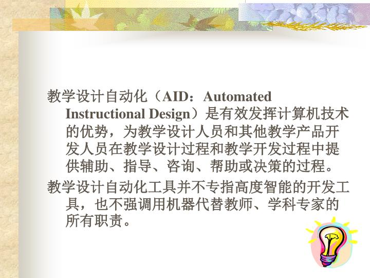 教学设计自动化(