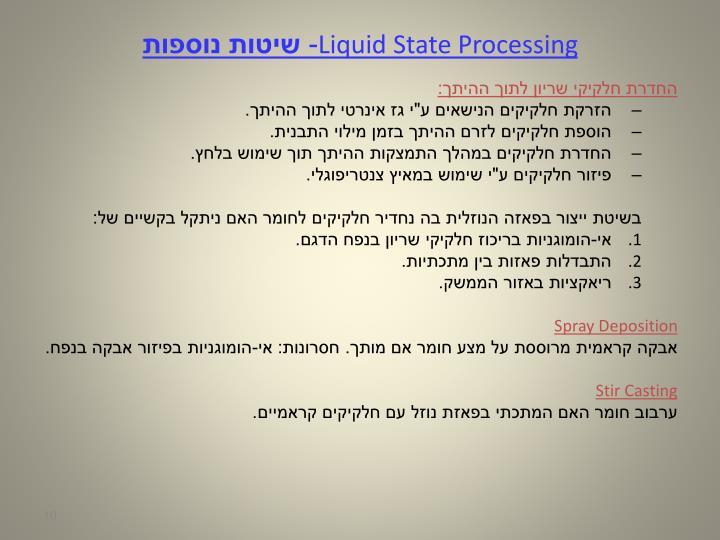 Liquid State Processing
