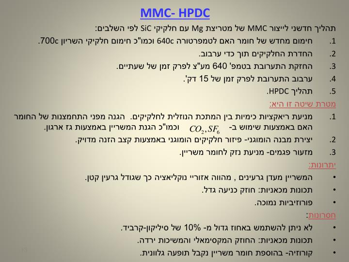 MMC- HPDC
