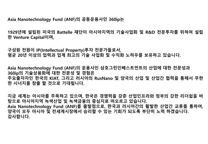 Asia Nanotechnology Fund (ANF)