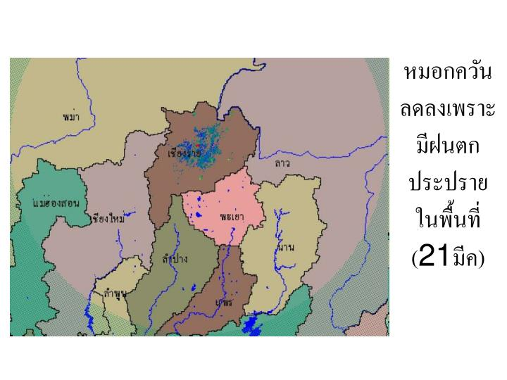 หมอกควันลดลงเพราะมีฝนตกประปรายในพื้นที่ (