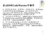 ads codewarrior