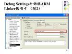 debug settings arm linker 2