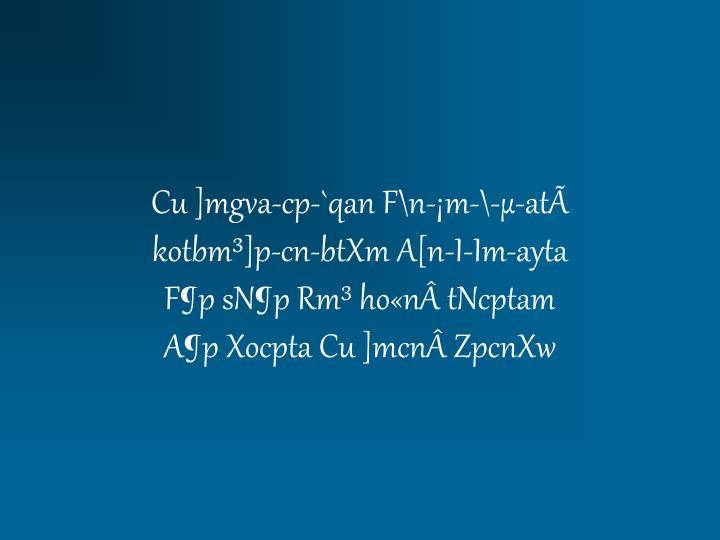 Cu ]mgva-cp-`qan F\n-¡m-\-µ-atÃ