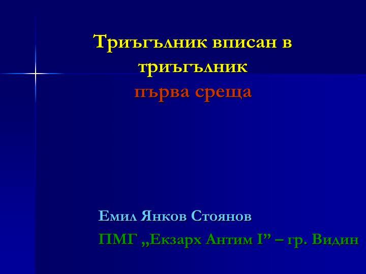 Емил Янков Стоянов