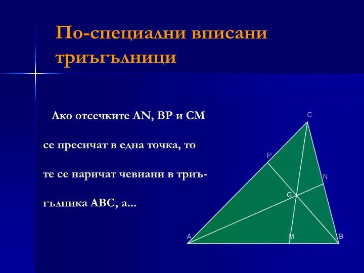 По-специални вписани триъгълници
