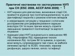 esc 2008 accf aha 2009 1