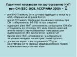 esc 2008 accf aha 2009 2
