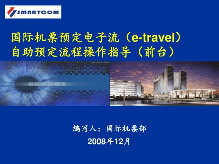 国际机票预定电子流(