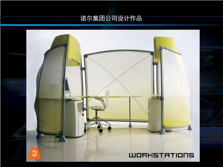 诺尔集团公司设计作品
