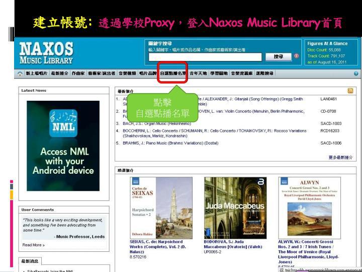 Proxy naxos music library