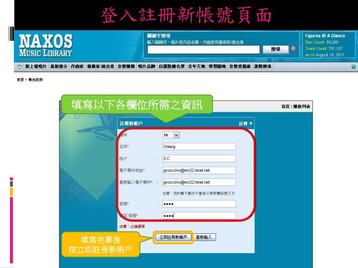 登入註冊新帳號頁面