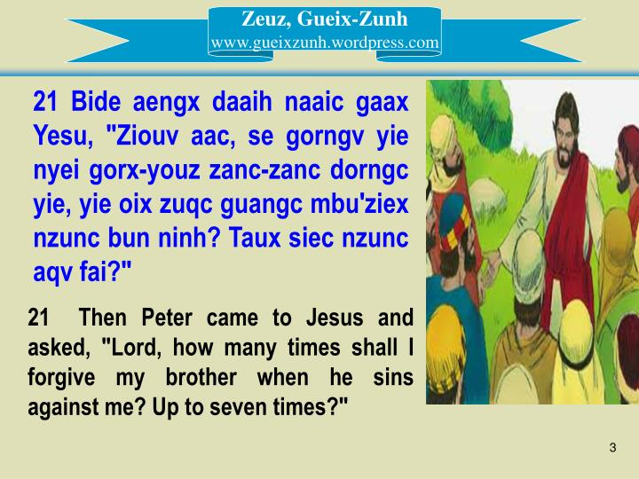 "21 Bide aengx daaih naaic gaax Yesu, ""Ziouv aac, se gorngv yie nyei gorx-youz zanc-zanc dorngc yie, ..."