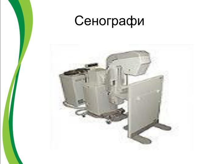Сенографи