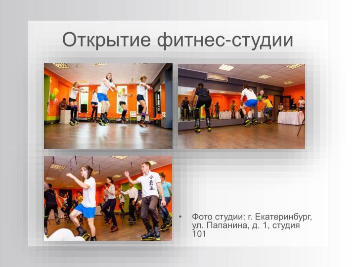 Открытие фитнес-студии