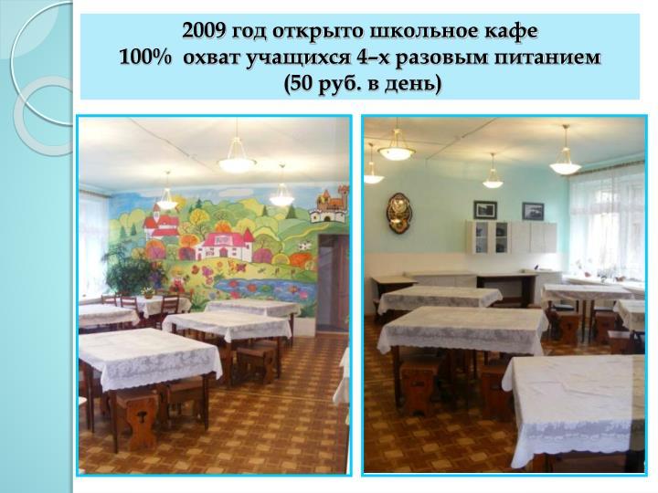 2009 год открыто школьное кафе