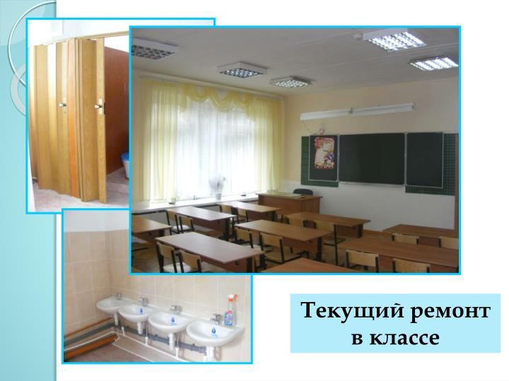 Текущий ремонт в классе