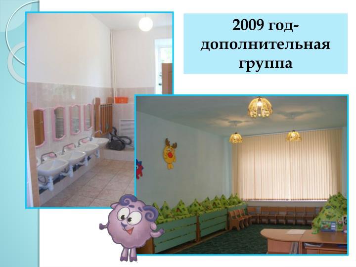 2009 год-