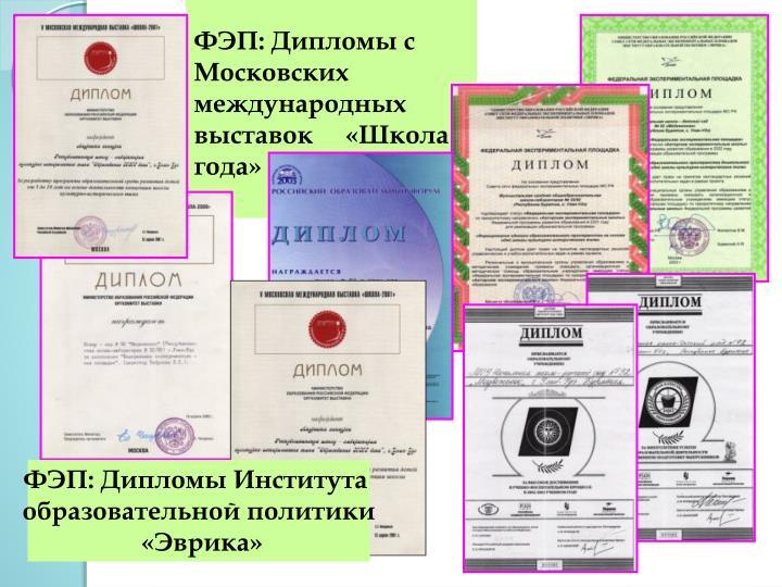 ФЭП: Дипломы с Московских международных выставок