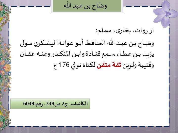 وضّاح بن عبد الله