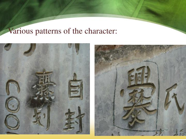 Various patterns of the character: