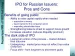 ipo for russian issuers pros and cons